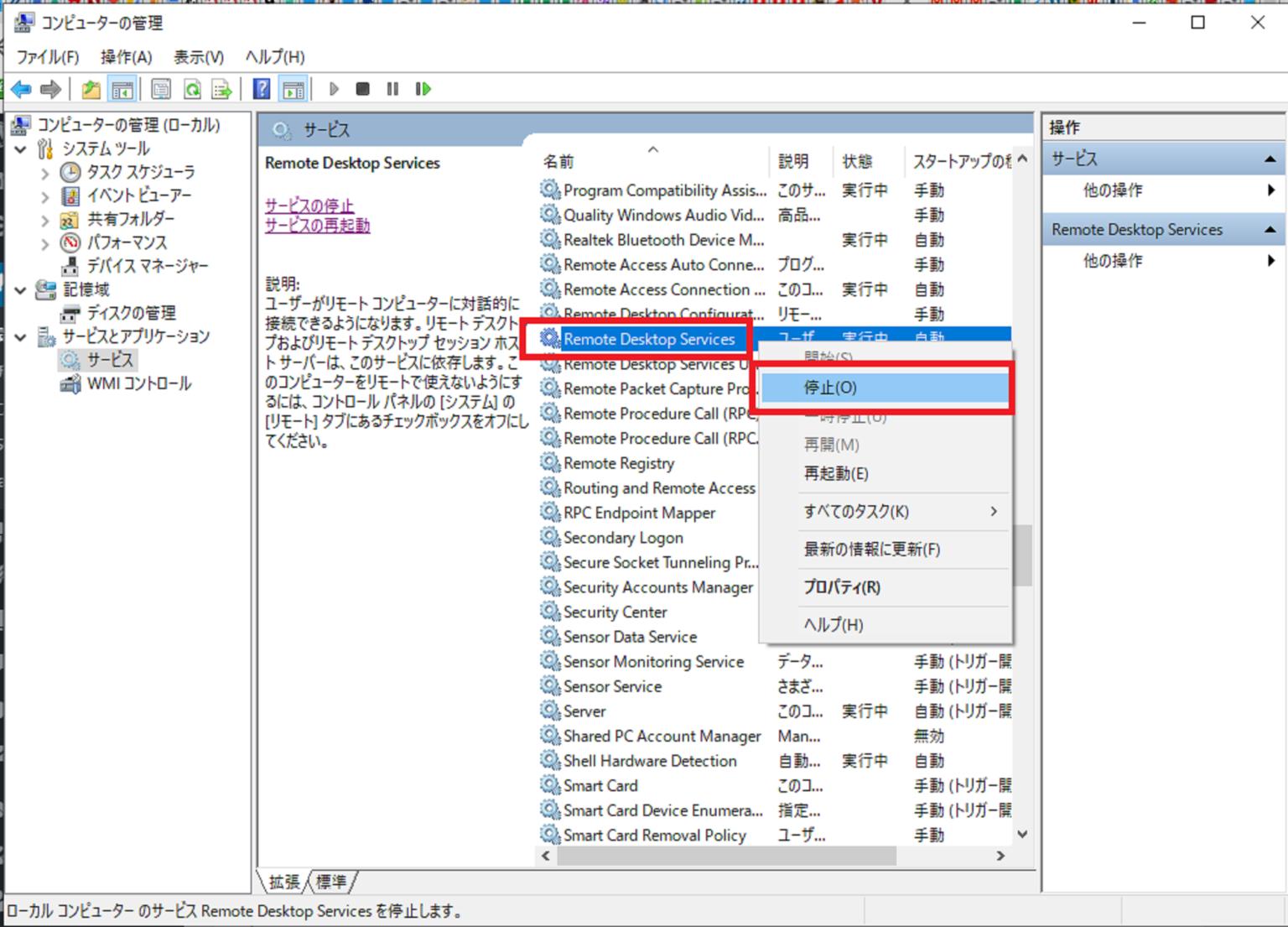 Remote_Desktop_Services_shutdown2