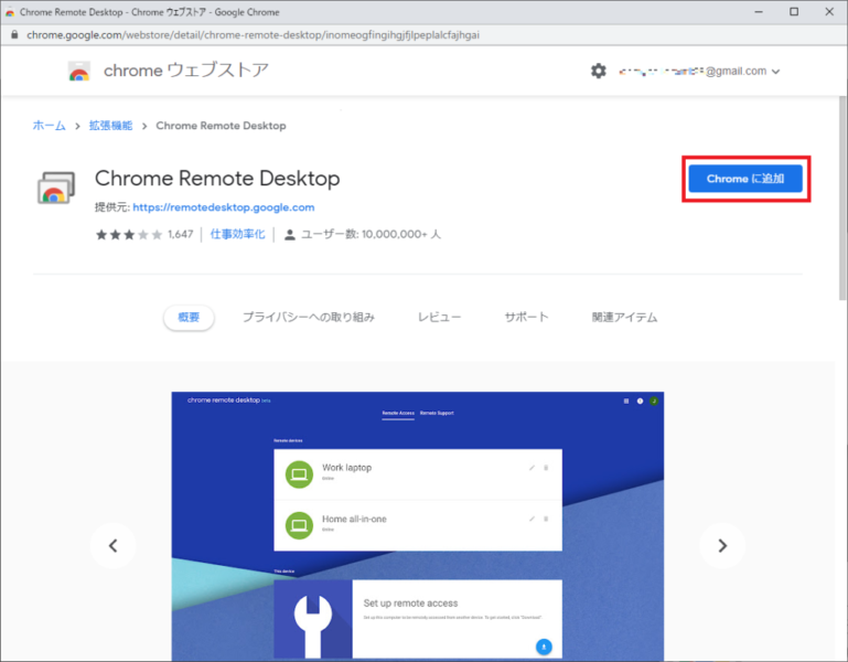 chrome-remote-desktop1