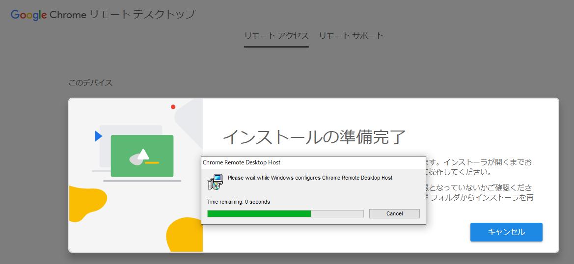 chrome-remote-desktop4