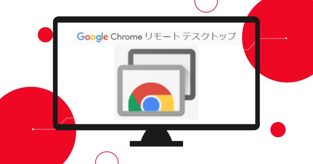 google-rdp